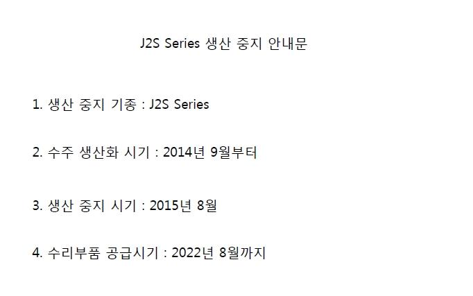 MR-J2S 생산중지-14.07.11.JPG